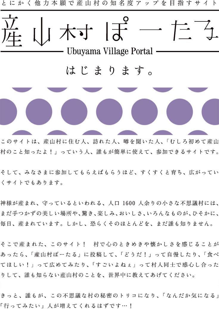 「産山村ぽーたる」はじまります。