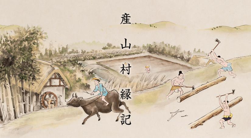 産山村縁記