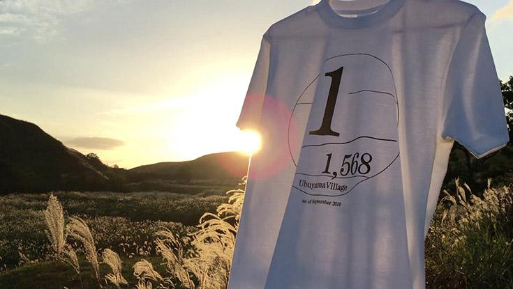 1/1568 産山村Tシャツ(ubu-T)